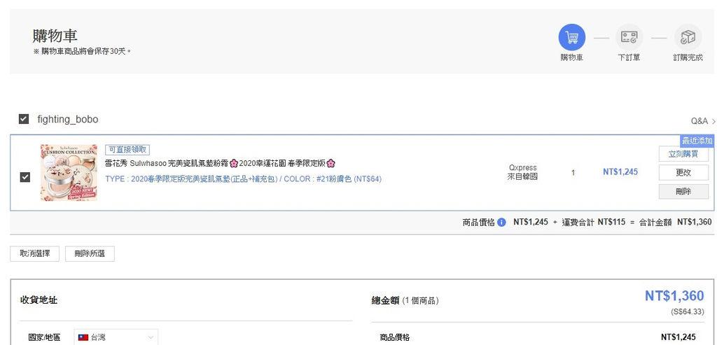 美妝購物|Qoo10購物平台韓國直送享優惠 Sulwhasoo 雪花秀 完美瓷肌氣墊粉霜(2020幸運花園限量版)4.jpg