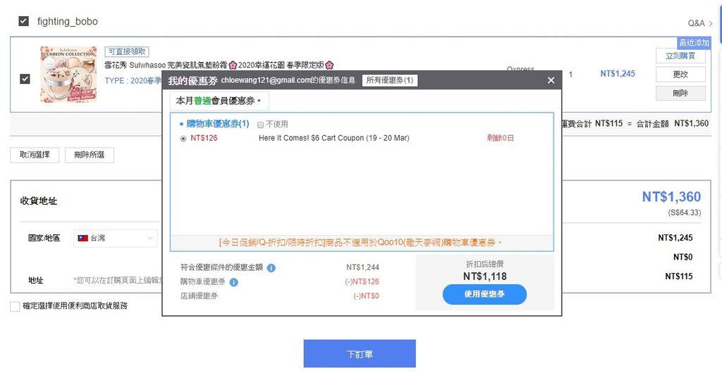 美妝購物|Qoo10購物平台韓國直送享優惠 Sulwhasoo 雪花秀 完美瓷肌氣墊粉霜(2020幸運花園限量版)5.jpg