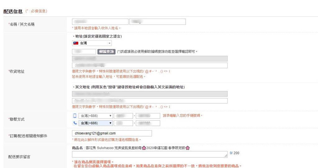 美妝購物|Qoo10購物平台韓國直送享優惠 Sulwhasoo 雪花秀 完美瓷肌氣墊粉霜(2020幸運花園限量版)6.jpg