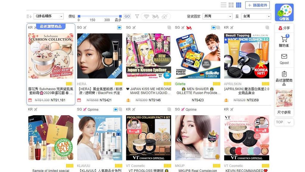 美妝購物|Qoo10購物平台韓國直送享優惠 Sulwhasoo 雪花秀 完美瓷肌氣墊粉霜(2020幸運花園限量版)2.jpg