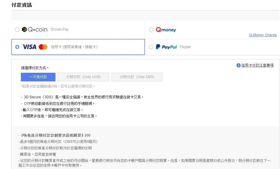 美妝購物|Qoo10購物平台韓國直送享優惠 Sulwhasoo 雪花秀 完美瓷肌氣墊粉霜(2020幸運花園限量版)7.jpg