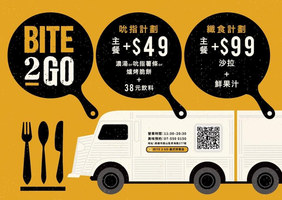 高雄美食 BITE 2 GO 義式快餐店 薄多義旗下外帶店 純白色餐車超吸睛4AA.jpg