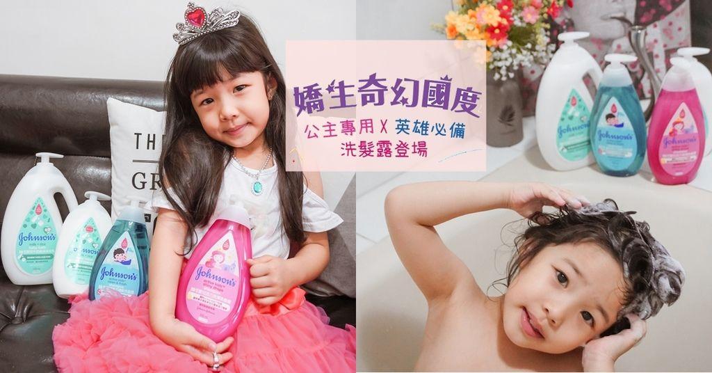 嬌生嬰兒沐浴系列 大寶貝的洗澡好朋友 公主和英雄一起進入嬌生奇幻王國吧!.jpg