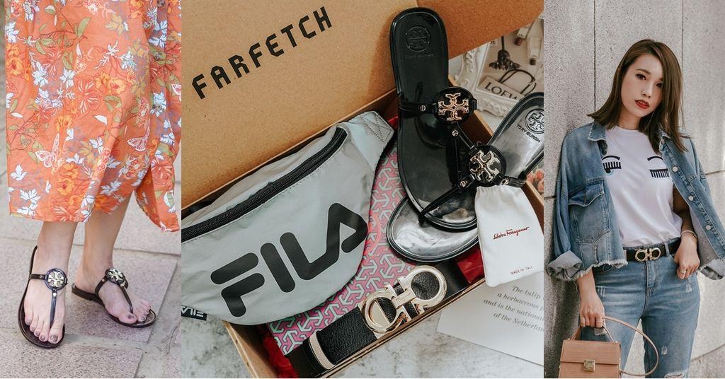 Farfetch購物教學 集結各地精品一站買齊 時尚穿搭配件Salvatore Ferragamo皮帶 TORY BURCH夾腳拖 FILA腰包開箱.jpg