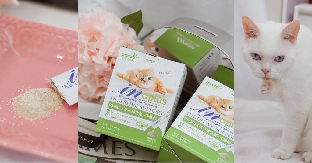 貓咪 InPlus-貓用益生菌+牛磺酸 隨手包設計 營養又美味!讓毛孩們遠離消化不良、腸胃不適困擾-2.jpg