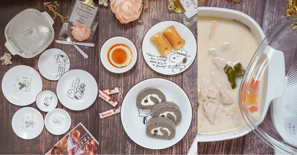 開箱 美國康寧餐盤 讓餐桌上更有品味 黑白復刻SNOOPY 童玩趣米妮米奇系列.jpg