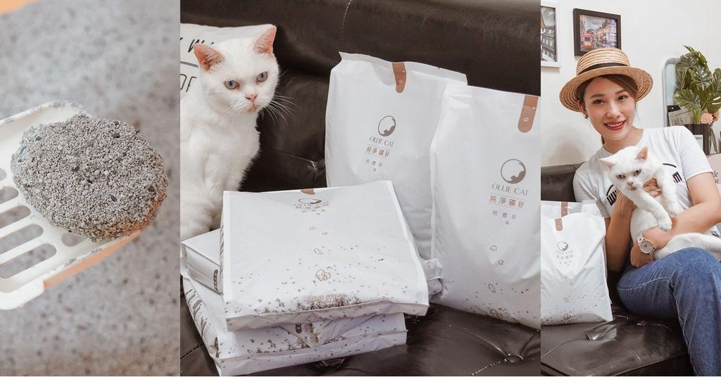 用過就回不去的貓砂!OLLIE CAT愛貓選物純淨礦砂低塵款.jpg