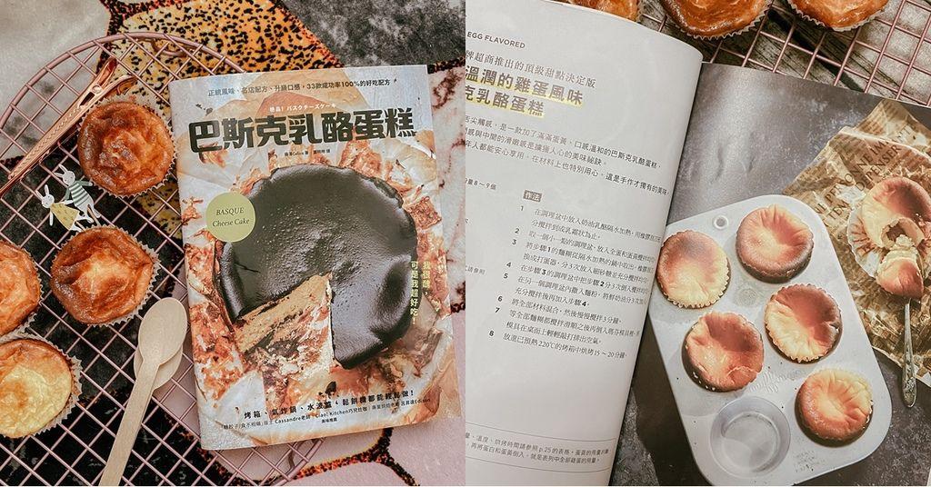 食譜 我很醜但我超可口!新書實作分享巴斯克乳酪蛋糕:正統風味、名店配方、升級口感,33款成功率100%的好吃配方.jpg
