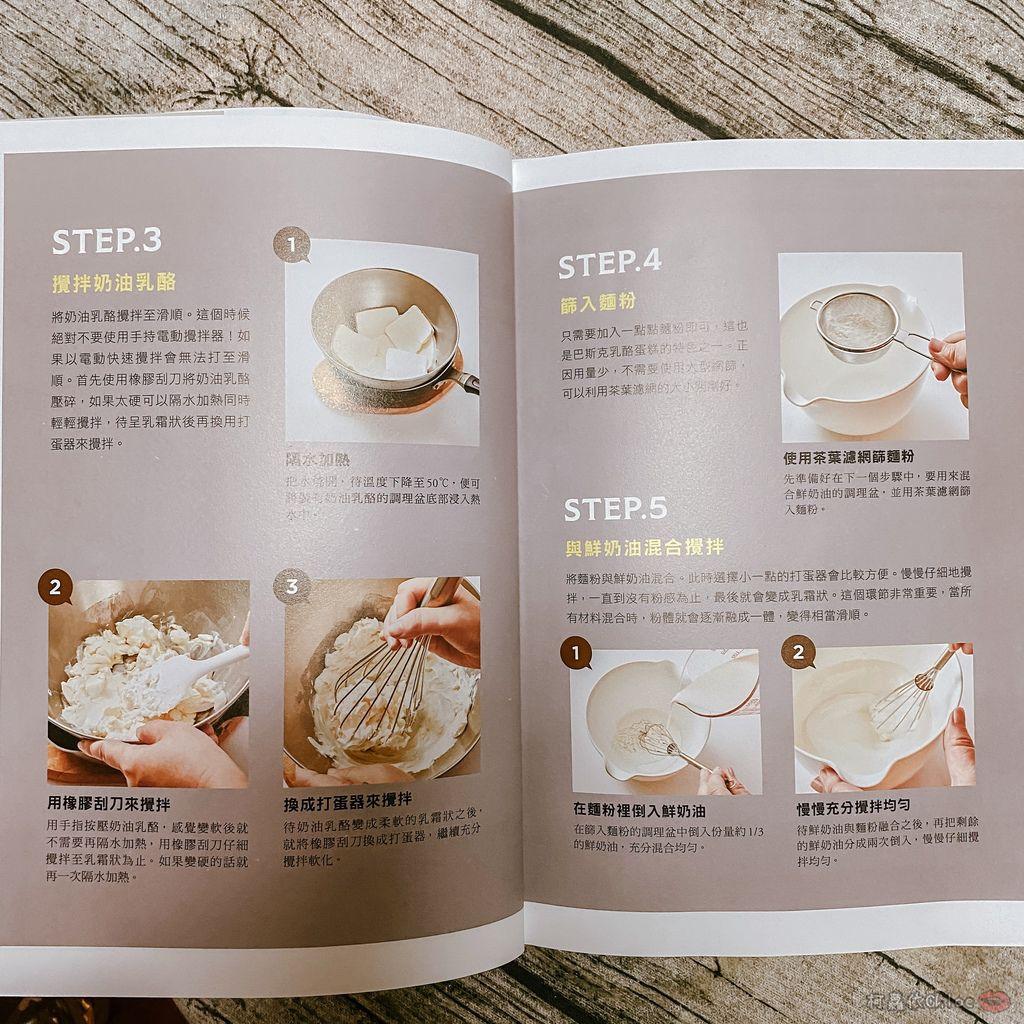 食譜 我很醜但我超可口!新書實作分享巴斯克乳酪蛋糕:正統風味、名店配方、升級口感,33款成功率100%的好吃配方3.jpg