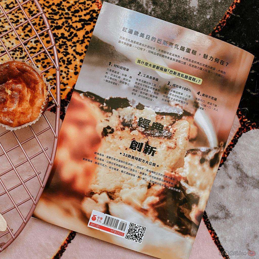 食譜 我很醜但我超可口!新書實作分享巴斯克乳酪蛋糕:正統風味、名店配方、升級口感,33款成功率100%的好吃配方2.jpg