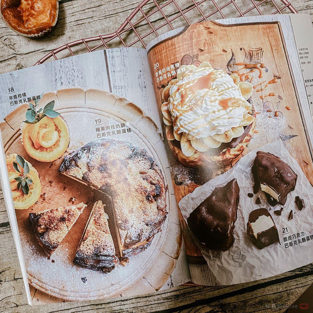 食譜 我很醜但我超可口!新書實作分享巴斯克乳酪蛋糕:正統風味、名店配方、升級口感,33款成功率100%的好吃配方5.jpg