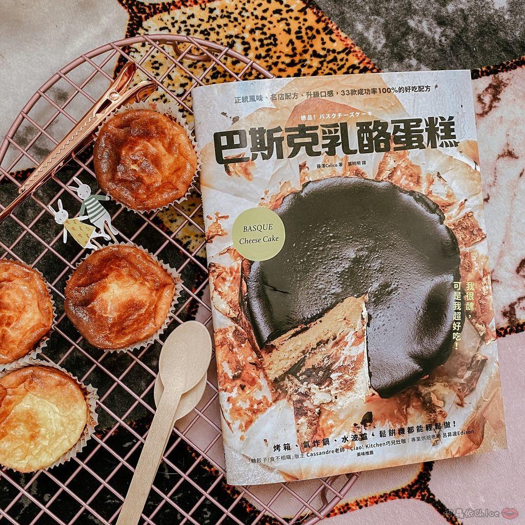 食譜 我很醜但我超可口!新書實作分享巴斯克乳酪蛋糕:正統風味、名店配方、升級口感,33款成功率100%的好吃配方1.jpg