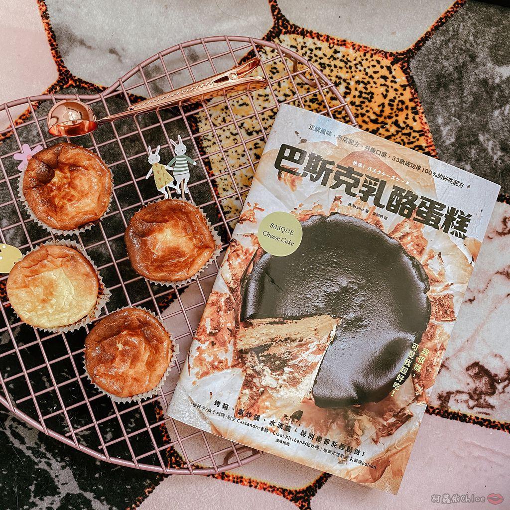 食譜 我很醜但我超可口!新書實作分享巴斯克乳酪蛋糕:正統風味、名店配方、升級口感,33款成功率100%的好吃配方14.jpg
