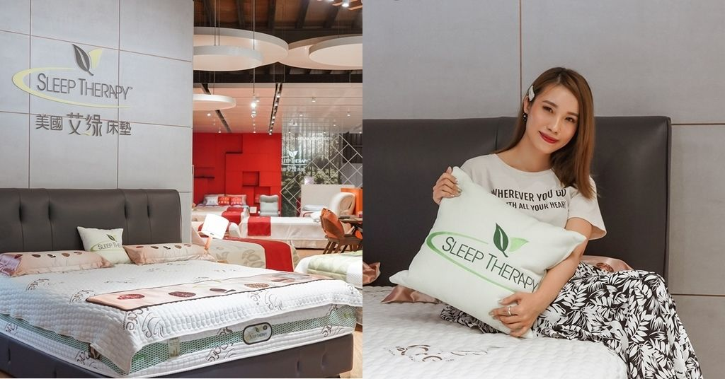 台南床墊推薦 美國艾綠床墊 提倡綠色時尚居家生活 環保床墊第一品牌 守護全家人安心睡眠.jpg