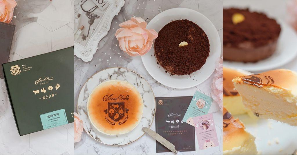 2020彌月蛋糕推薦 起士公爵 美味幸福從一塊乳酪蛋糕開始 彌月媽咪優惠方案.jpg