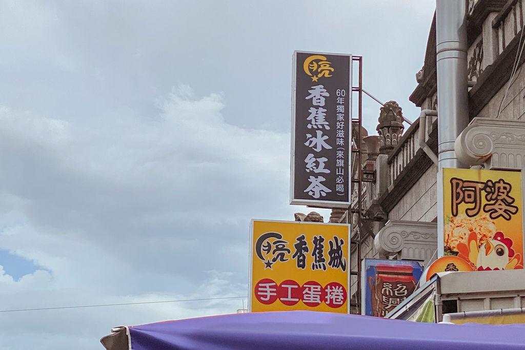 旗山老街 月亮香蕉冰紅茶 月亮香蕉城手工蛋捲 高雄伴手禮推薦 招牌人氣月亮香蕉冰紅茶必喝2.JPG