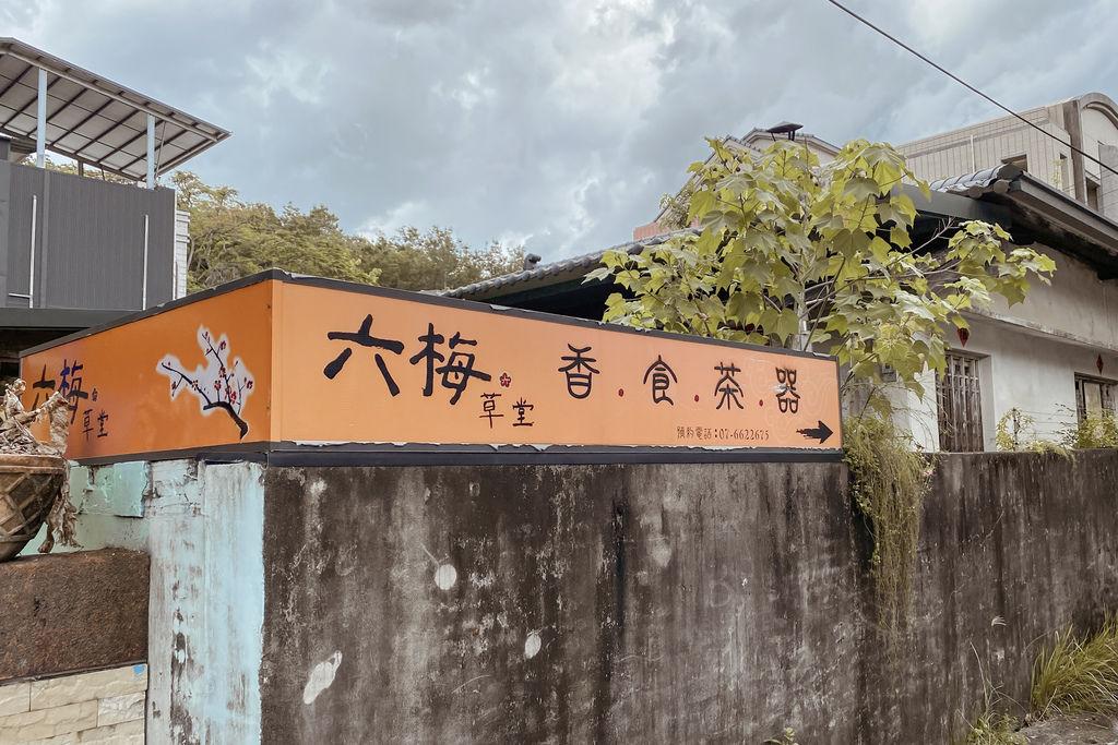 高雄旗山美食 六梅草堂 香食茶器禪風美學 無菜單料理餐廳 走進日式老屋體驗五感料理2.JPG