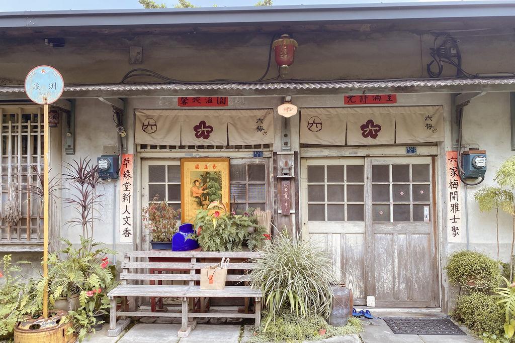 高雄旗山美食 六梅草堂 香食茶器禪風美學 無菜單料理餐廳 走進日式老屋體驗五感料理4.JPG