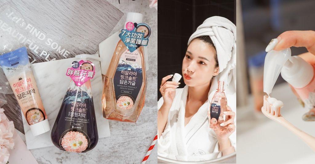 韓國熱銷 LG喜馬拉雅粉晶鹽PUMPING牙膏 漱口水 精品時尚級的牙膏 保持清新好口氣 網美推薦.jpg