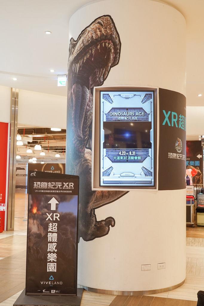 親子景點推薦 高雄大魯閣草衙道HTC VIVELAND XR超體感樂園 VIVELAND恐龍紀元XR館 超刺激分享5.jpg