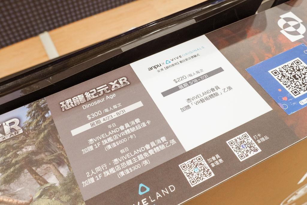 親子景點推薦 高雄大魯閣草衙道HTC VIVELAND XR超體感樂園 VIVELAND恐龍紀元XR館 超刺激分享8.jpg