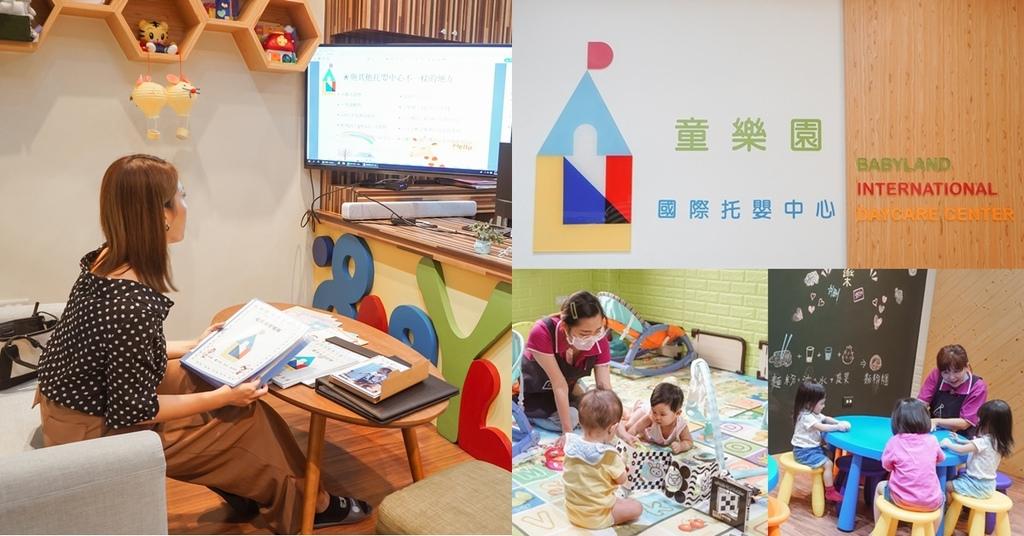 台南善化托嬰推薦 童樂園國際托嬰中心 0-2歲台南托嬰 專業師資 多元主題課程 讓孩子學習成長更快樂.jpg