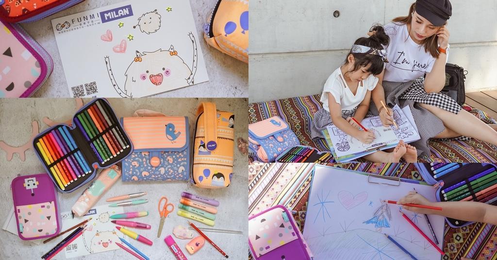 大人小孩都瘋狂的文具懶人包!MILAN隨行畫筆袋著走 Funmi#創樂宇宙 質感文具必入手.jpg