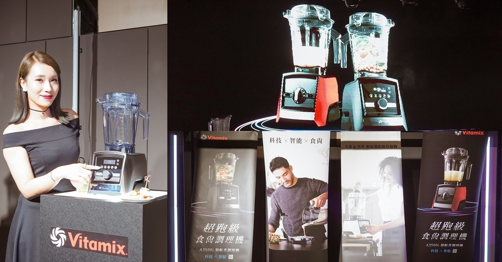 Vitamix 史上第一台超跑級調理機 廚房界的超跑 一鍵按下輕鬆完成食尚美味 Vitamix 領航者調理機 A3500i %26; A2500i 正式發表上市.jpg