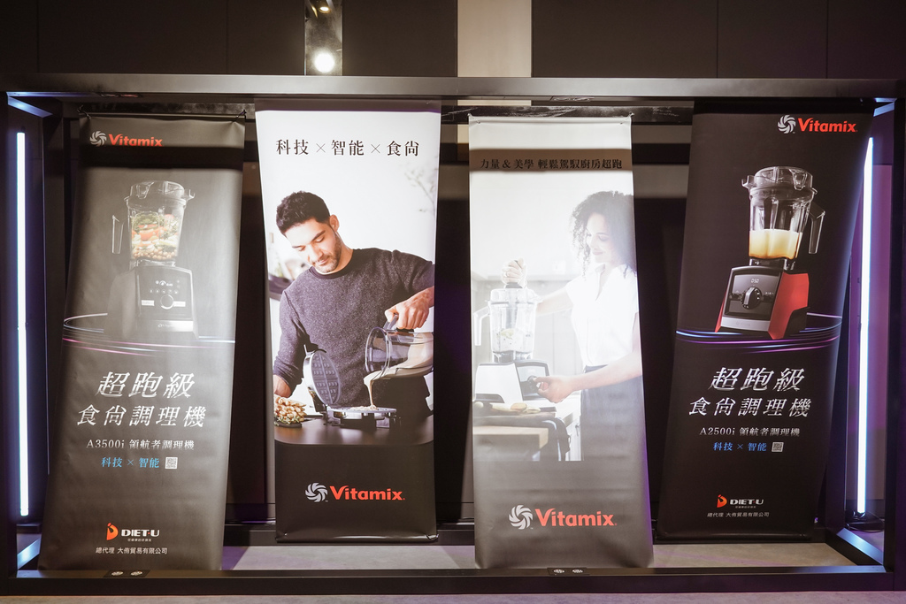Vitamix 史上第一台超跑級調理機 廚房界的超跑 一鍵按下輕鬆完成食尚美味 Vitamix 領航者調理機 A3500i %26; A2500i 正式發表上市3.jpg