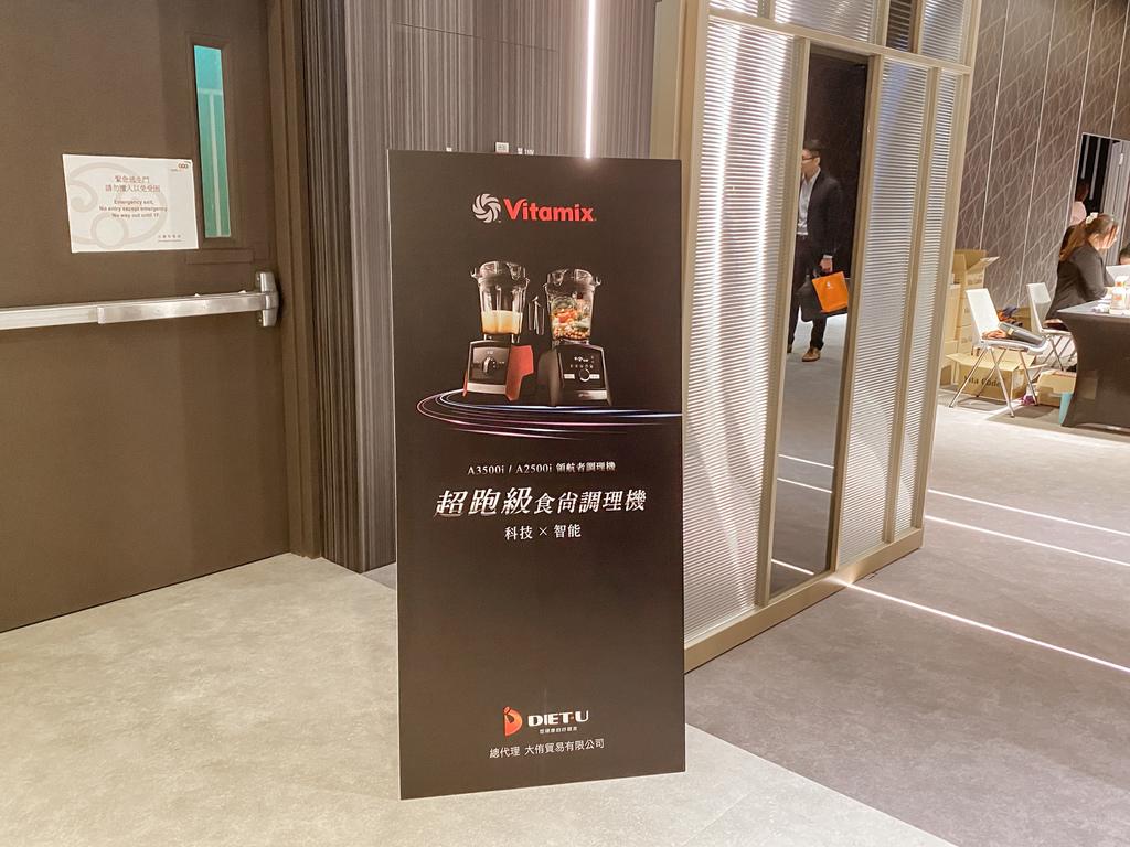 Vitamix 史上第一台超跑級調理機 廚房界的超跑 一鍵按下輕鬆完成食尚美味 Vitamix 領航者調理機 A3500i %26; A2500i 正式發表上市1.jpg