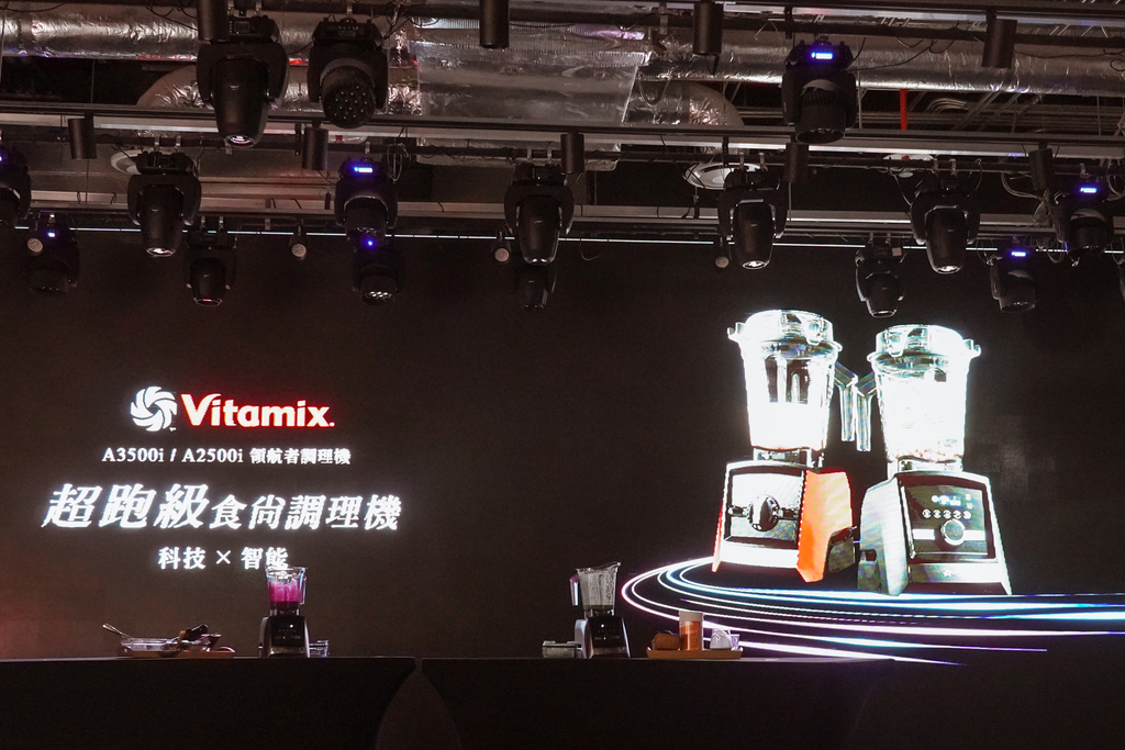 Vitamix 史上第一台超跑級調理機 廚房界的超跑 一鍵按下輕鬆完成食尚美味 Vitamix 領航者調理機 A3500i %26; A2500i 正式發表上市39.jpg