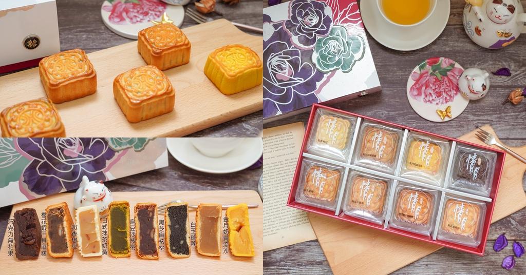 2020中秋月餅 漢來情月風雅禮盒 八款經典口味一次滿足 五星級飯店月餅首選.jpg