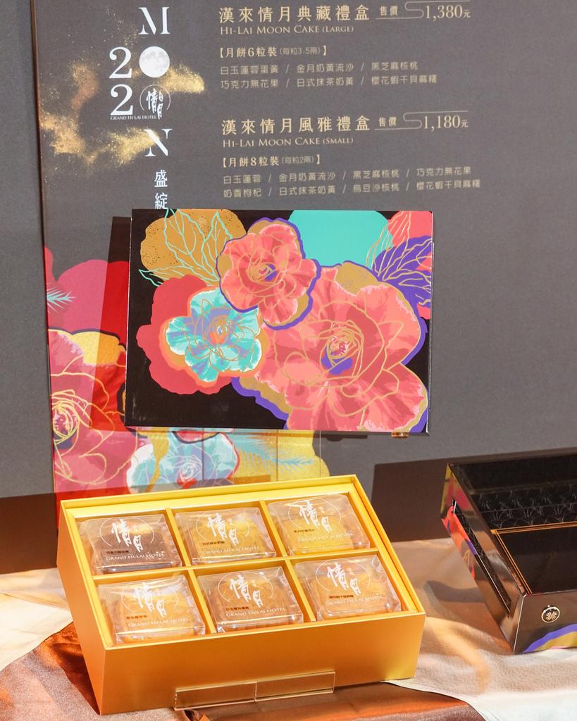 2020中秋月餅 漢來情月風雅禮盒 八款經典口味一次滿足 五星級飯店月餅首選6.jpg
