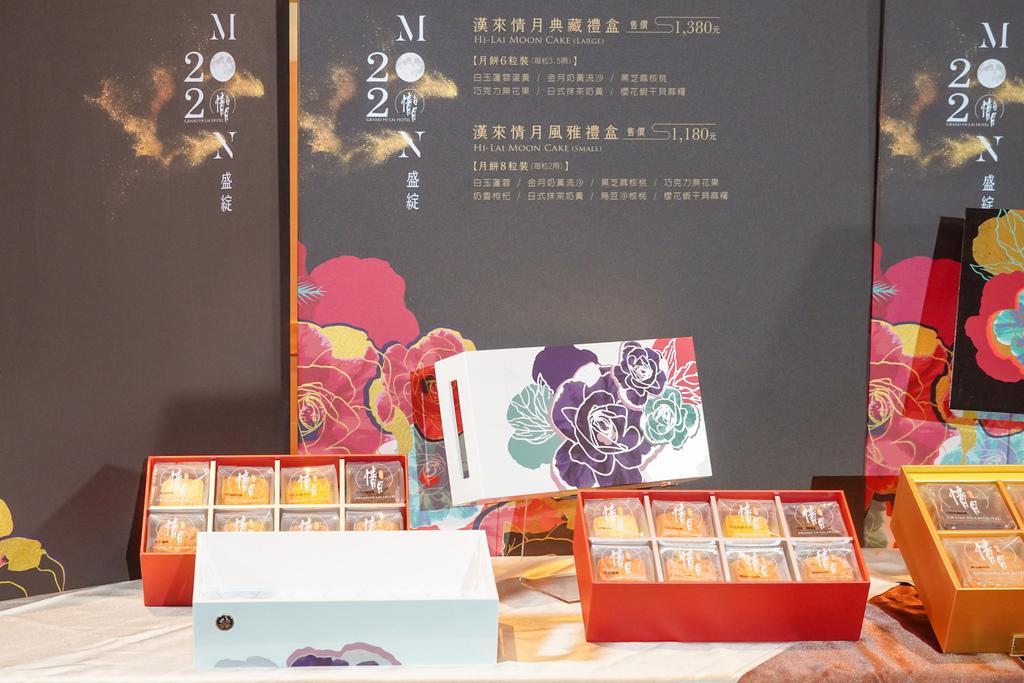 2020中秋月餅 漢來情月風雅禮盒 八款經典口味一次滿足 五星級飯店月餅首選7.jpg