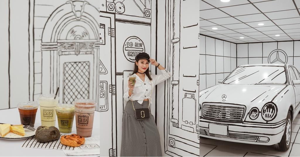 高雄2D Cafe 走進黑白漫畫裡 甜點咖啡美照拍不停 進瑞豐夜市 巨蛋站2號出口.jpg