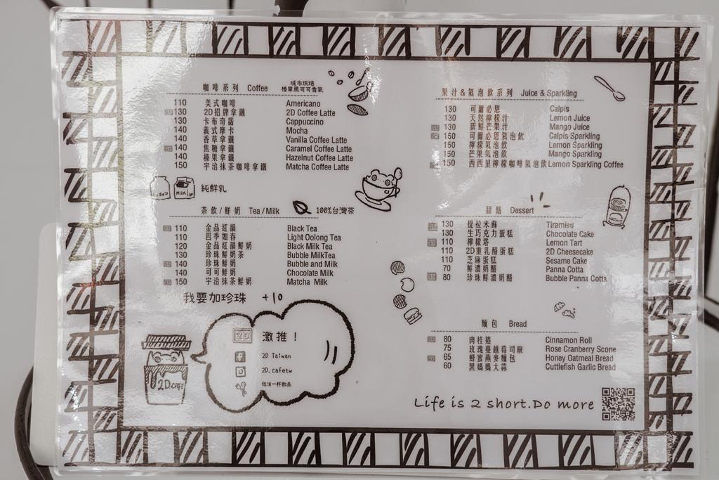 高雄2D Cafe 走進黑白漫畫裡 甜點咖啡美照拍不停 進瑞豐夜市 巨蛋站2號出口11.jpg