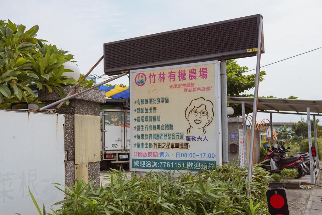 屏東萬丹 竹林有機農場 親子半日遊推薦 親子椿康節農村體驗2.jpg