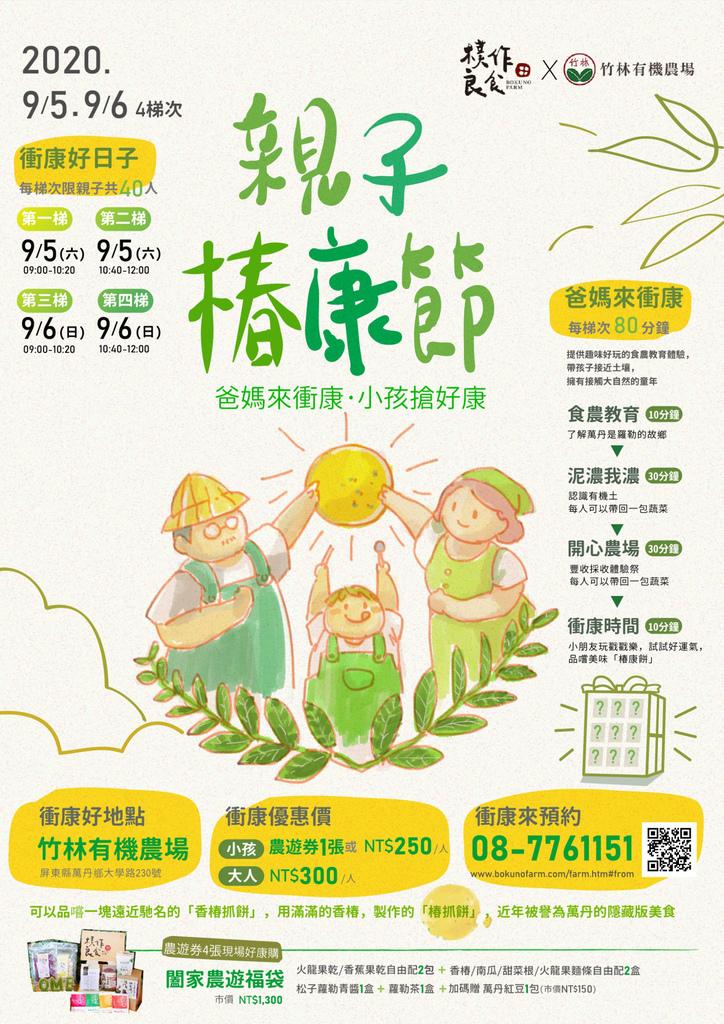 屏東萬丹 竹林有機農場 親子半日遊推薦 親子椿康節農村體驗5.jpg