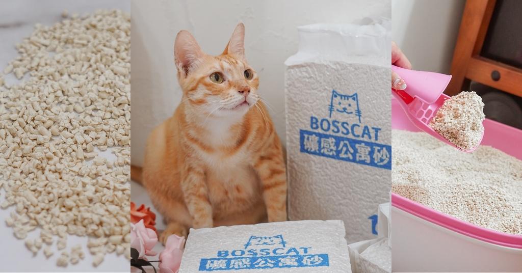 室內養貓首選貓砂貓老闆 礦感公寓砂 凝結力強 可沖馬桶的豆腐砂.jpg