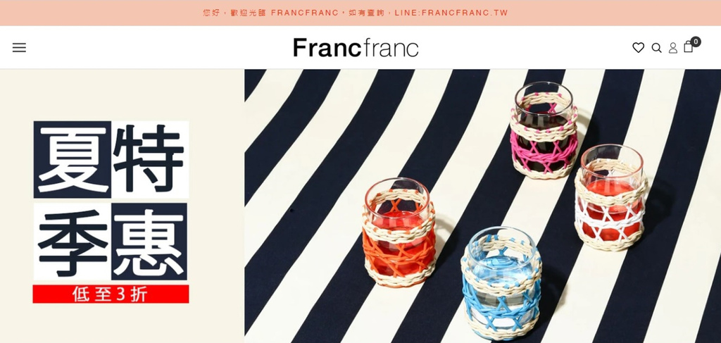 日本生活雜貨 Francfranc 超有質感 線上購物好方便1.jpg