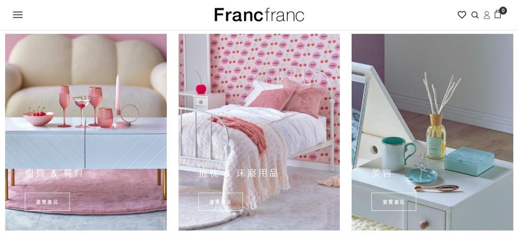 日本生活雜貨 Francfranc 超有質感 線上購物好方便3.jpg