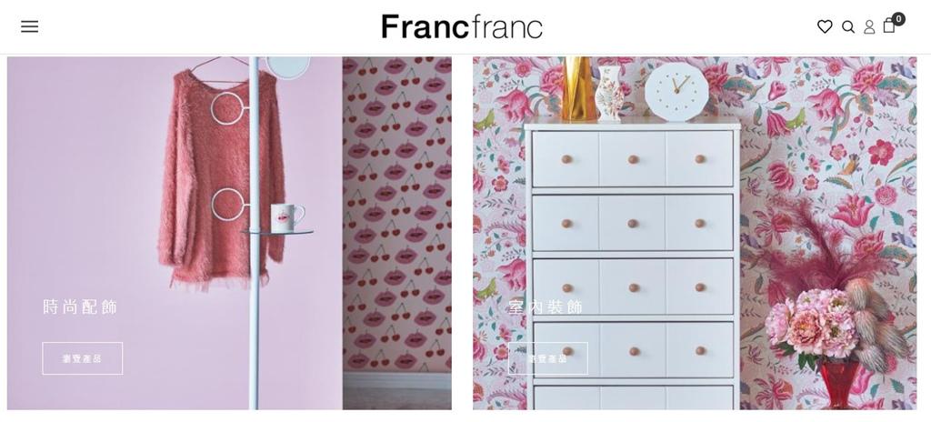 日本生活雜貨 Francfranc 超有質感 線上購物好方便4.jpg