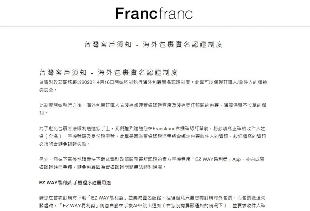 日本生活雜貨 Francfranc 超有質感 線上購物好方便7.jpg