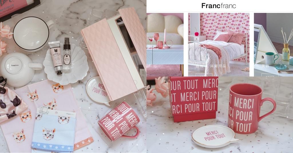 日本生活雜貨 Francfranc 超有質感 線上購物好方便.jpg