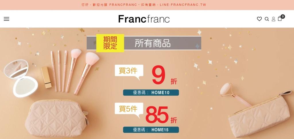 日本生活雜貨 Francfranc 超有質感 線上購物好方便45.jpg