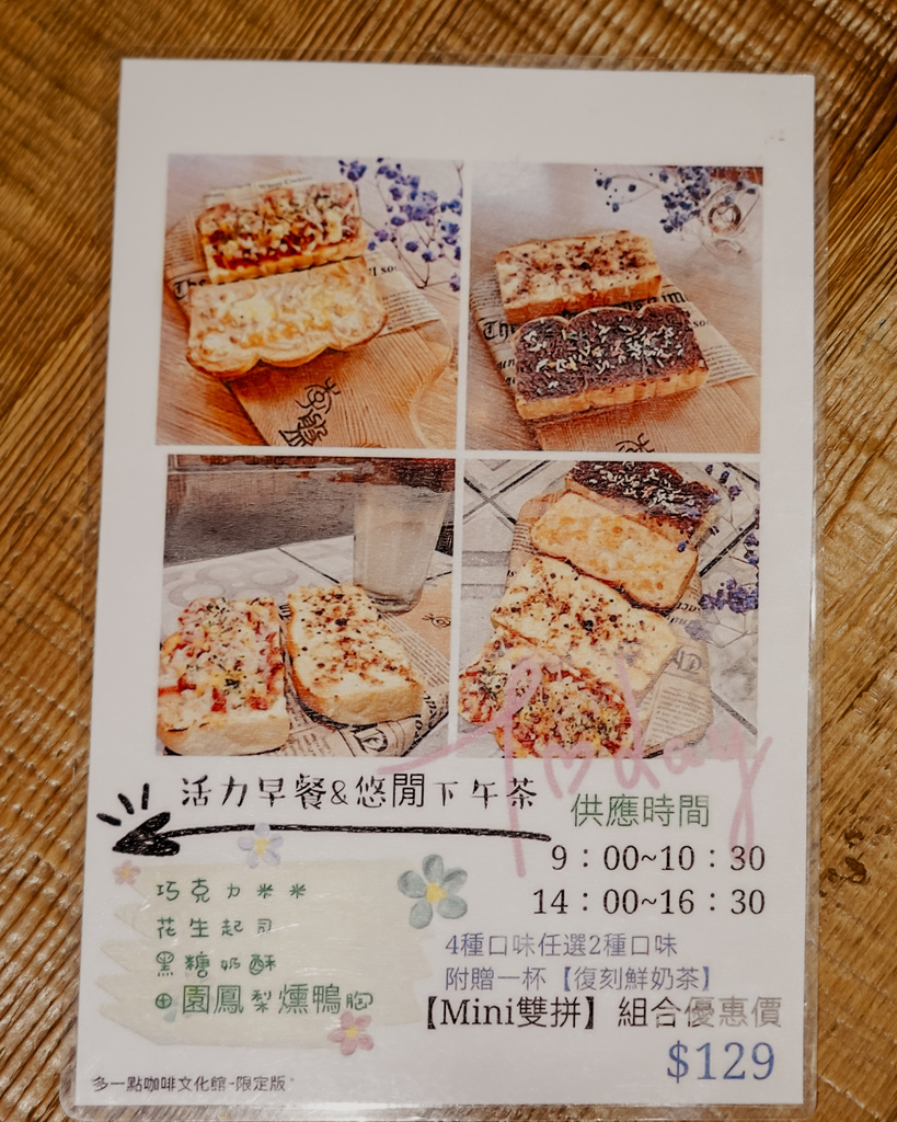 高雄早午餐推薦 多一點咖啡館-文化館 異國料理多樣化餐點 分量充足 聚餐好去處14.jpg