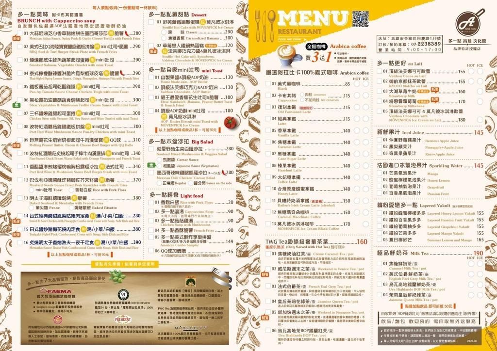 高雄早午餐推薦 多一點咖啡館-文化館 異國料理多樣化餐點 分量充足 聚餐好去處13.jpg