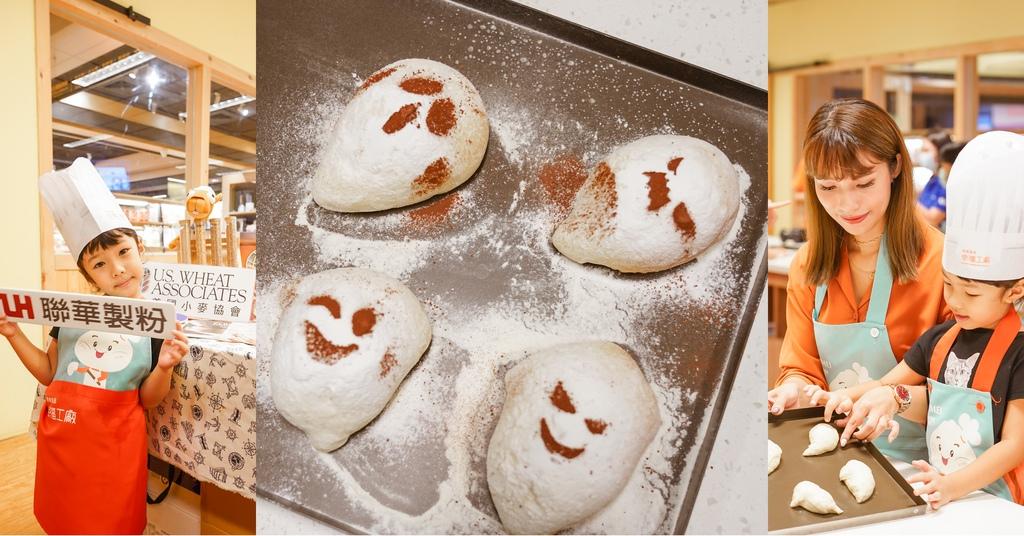 台南親子景點 奇美食品幸福工廠 萬聖節幽靈麵包DIY 聯華製粉駱駝牌無添加麵粉推薦.jpg