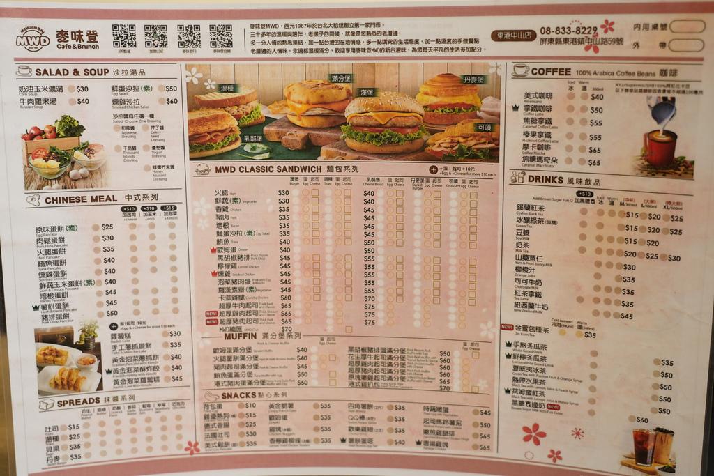 麥味登 屏東東港中山店 享受平價美味的早午餐 今天吃什麼APP11.jpg