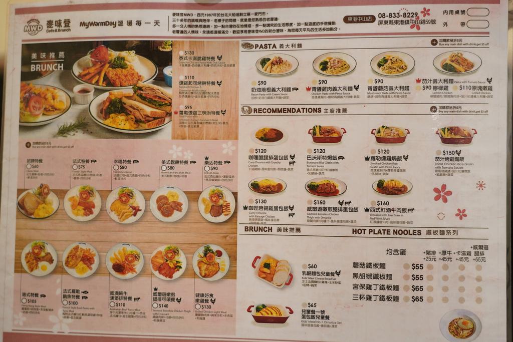 麥味登 屏東東港中山店 享受平價美味的早午餐 今天吃什麼APP12.jpg